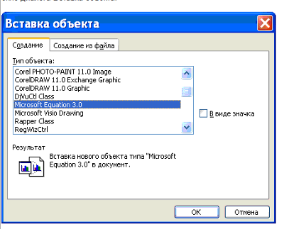 скачать microsoft equation 30 в microsoft office word